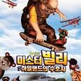 韓国でのみ公開の駄作映画になぜか「いいね!」6万件...クリックファーム業者の暗躍