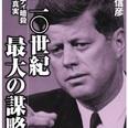 JFK暗殺事件から半世紀...暗殺研究家と自称真犯人による情報操作の全貌【前編】