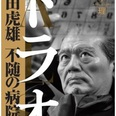 徳田虎雄と政界をつなぐ原点「私は徳洲会と右翼団体仲介者に立候補を要請された」【猪瀬知事問題】