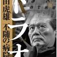 善と悪が同居する男...マスコミが報じない徳洲会・徳田虎雄の素顔 by青木理