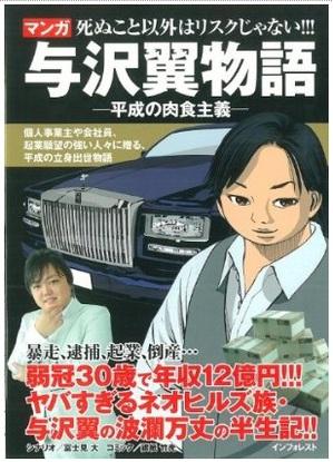 yozawa02.jpg
