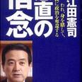 江田氏、みんなの党分裂騒動の内幕...離党議員が続出した意外なワケ