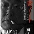 日本維新の会と結いの党連携を阻む「疑惑の怪文書」~2014年の野党再編を占う