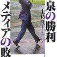 小泉純一郎氏の偽Twitter騒動の不可解さ...「選対関係者」が関与か?