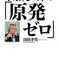 都知事選・安倍首相×小泉氏の銀座決戦ルポ 「この選挙は無効票が増える」