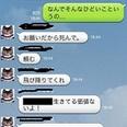 慶大生がLINE「死んでくれ」で逮捕、自殺教唆事件を読み解く by渋井哲也
