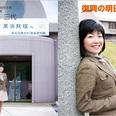 石破幹事長が激怒した「痛すぎるブログ」自民党女性議員の呆れた評判