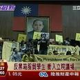 台湾の学生による立法院占拠、首相と初対面も交渉決裂