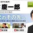 8億円騒動で揺れるみんなの党、浅尾新代表選出までのウラ事情