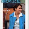 元ミス日本の自民議員とイケメン議員、親密すぎる永田町デートを目撃