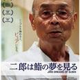 安倍首相「すし偏重姿勢」の奇妙なカラクリとは? by須田慎一郎