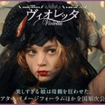 映倫が性被害児童の告発映画『ヴィオレッタ』を児童ポルノ扱いに?