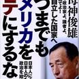 石原新党の内部も混乱する西村真悟と田母神俊雄の合流宣言
