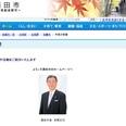 【山形県酒田市】人工声帯市長は辞めろ!?「市民の会」が差別的な要求