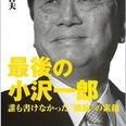 「生活の党と山本太郎となかまたち」新党名に込められた皮肉