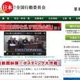 安倍首相など政権幹部が応援する団体が「反同性愛デモ」を開催