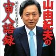 鳩山元首相のクリミア訪問、渡航中止を要請した外務省の本気度