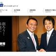 議員宿舎での「未成年買春」を報じられた武藤貴也議員の珍妙な記者会見