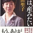 「ポスト安倍晋三」に名乗りを挙げた野田聖子の内情