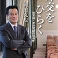 安保関連法案の民主党責任者・岡田代表のダイエット宣言