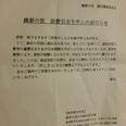 【維新の党分裂騒動】