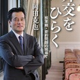 民主党・岡田代表、寝癖を直さず記者会見! それを指摘したところ...