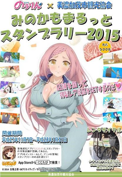 minokamoshi1210.jpg