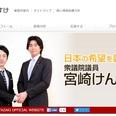 【育児休暇の宮崎議員】永田町の同僚に暴露された