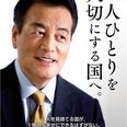 民主党岡田代表の新ポスターが物議...