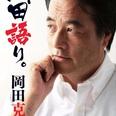 民主・維新合流の民進党に対する永田町の反応