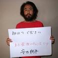 「これが最後のチャンス」ジャーナリスト・安田純平氏のメッセージから読み解けるもの