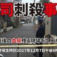 【動画】宮司惨殺、犯人自殺の事件現場を久田が歩く!【富岡八幡宮】