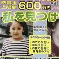 「少女たち受難の季節」 横山ゆかりちゃん失踪事件を未解決にしてはいけない!(2)