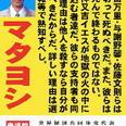マック赤坂、羽柴秀吉と続き、ついに又吉イエスが「引退宣言」 名物泡沫候補にも世代交代の波か