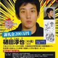 高知県警、樋田容疑者を職質で逃す! 大阪府警の失態だけでなかった