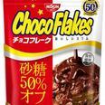 日清食品さんの危機管理は大丈夫? チョコフレークのCMが「アジア人差別では?」と大炎上中