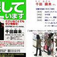 警察が重要人物の自宅跡を重機で掘り返すも未だ出てこない行方不明の女子高生|八木澤高明