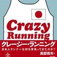 「クレージー・ランニング」が生んだ万引きマラソンランナー 原裕美子が苦しんだ過酷な体重制限