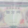レア写真入手! 日本で新札が話題となっている隙に台湾では日本円のニセ札が大量に発見