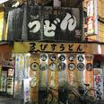 【大阪編】京橋はグランシャトーだけちゃうで! ゑびすうどん|ビバ★ヒルメシッ! 文◎松井(Loft PlusOne West)