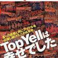 『Top Yell』が休刊! アイドル雑誌を襲う2つの衰退理由とは?
