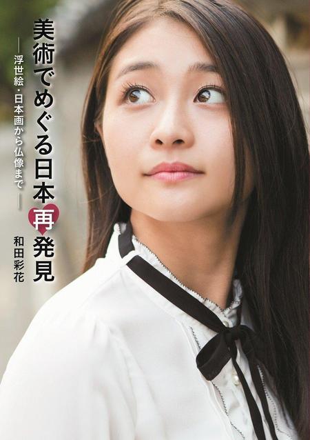 和田彩花の画像 p1_24