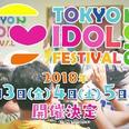 TOKYO IDOL FESTIVAL(TIF) メインステージ「HOT STAGE」に昇格したアイドル、降格したアイドル完全網羅