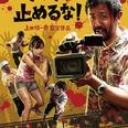 パクリ疑惑騒動の『カメラを止めるな!』をいまさら観に行ってみて思う事|久田将義