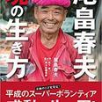 スーパーボランティア尾畠さんの自著が「勝手に出版された!」 発売は延期? 出版社に同情集まらず