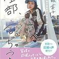 千眼美子さんのような人材育成が狙いか 幸福の科学学園高校は今やトップレベルの偏差値