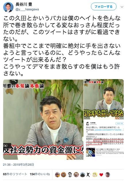 【維新の会】長谷川豊さんがYouTubeでまたもぶっ飛び発言 「用法用量を守れば覚醒剤は中毒にならない」