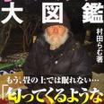 大阪・天王寺のホームレス老婆、段ボールの下に数千万円所有が発覚か?