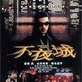 封印された奇談:歌舞伎町・中国マフィア青竜刀事件と「片手のない女の幽霊」