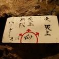 齢100歳の「看板娘」が出迎えてくれる大岳鍾乳洞【東京ディープスポット】